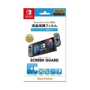 目に影響があるとされるブルーライトを約30%カットする、Nintendo Switch用液晶保護フィ...