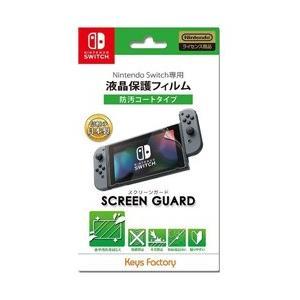 超撥水・超撥油でよごれをはじく、Nintendo Switch用液晶保護フィルム!