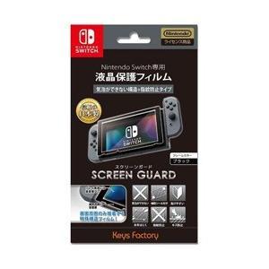 気泡ができない特殊構造だから誰でも簡単キレイに貼り付けられる、Nintendo Switch用液晶保...