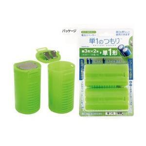 単3を単1にサイズ変換できる電池スペーサー