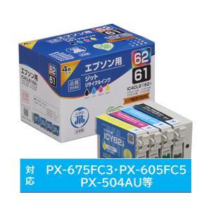 環境に優しい・日本製・保証付きジットリサイクルインクカートリッジ! 4色セット(ブラック/シアン/マ...