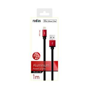 RADIUS iPad/iPad mini/iPhone/iPod対応 Lightning−USBケーブル 充電・転送 (1m・レッド) MFi認証 AL-ALC10R|y-sofmap