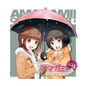 音泉 良子と佳奈のアマガミ カミングスウィート13 CD [振込不可]|y-sofmap
