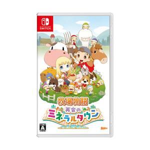 マーベラス 牧場物語 再会のミネラルタウン 【Switchゲームソフト】