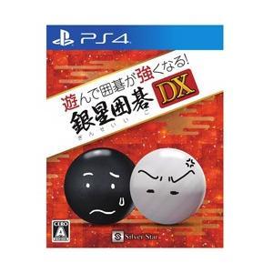 シルバースタージャパン 遊んで囲碁が強くなる!銀星囲碁DX 【PS4ゲームソフト】|y-sofmap