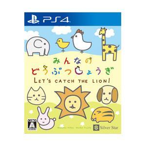 シルバースタージャパン みんなのどうぶつしょうぎ 【PS4ゲームソフト】|y-sofmap