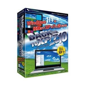 【お取り寄せ】マグノリア 〔Win版〕 Back to XP/7 for 10 (BACK08)