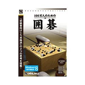 アンバランス 〔Win版〕 100万人のための3D囲碁 [爆発的1480シリーズ ベストセレクション...