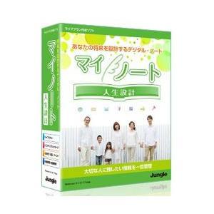 ジャングル マイノート 人生設計 Win/CD 【Windows10対応】
