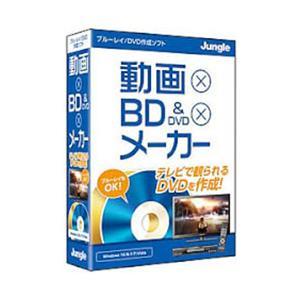 ジャングル 〔Win版〕 動画×BD&DVD×メーカー JP004490