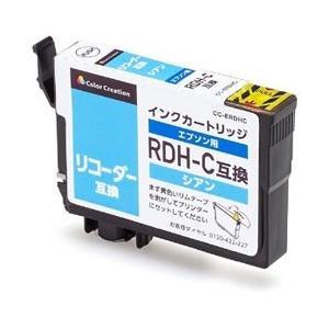 【対応インクカートリッジ】エプソン:RDH-C(シアン)
