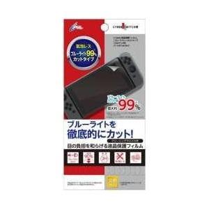 ブルーライトを最大約99%カット!目の健康を守るNintendo Switch専用液晶保護フィルム!