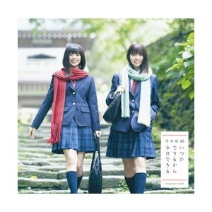 SME 乃木坂46/19thシングル 「いつ...の関連商品10