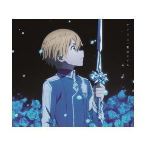 ソニーミュージックマーケティング 藍井エイル / TVアニメ ソードアート・オンライン アリシゼーシ...