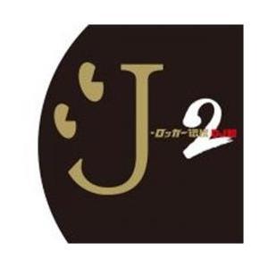 ソニーミュージックマーケティング DJ和(MIX)/ J-ロッカー伝説2[DJ和 in No.1 J...