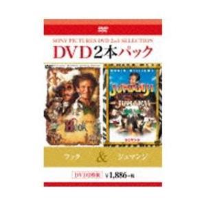 ソニーピクチャーズエンタテインメント フック/ジュマンジ 【DVD】