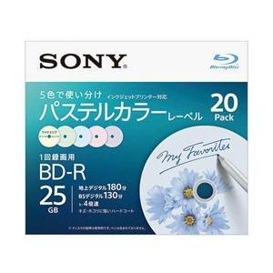 【お取り寄せ】ソニー 録画用 BD-R Ver.1.2 1-4倍速 25GB 20枚 インクジェットプリンタ対応カラーミックス 20BNR1VJCS4