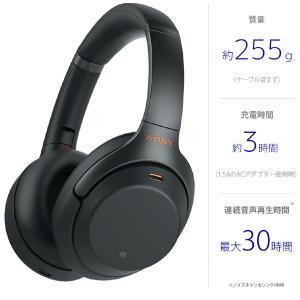 ソニー(SONY) ワイヤレスノイズキャンセリングステレオヘッドセット WH-1000XM3BM [ハイレゾ対応/約1.2m、金メッキステレオミニプラグ] ブラック|y-sofmap|04