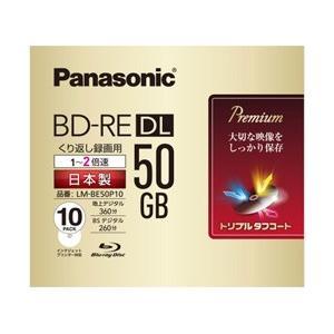 【お取り寄せ】パナソニック LM-BE50P10 録画用BD-RE DL(1-2倍速対応/片面2層/50GB/10枚/繰り返し録画対応/ホワイトレーベル) 【日本製】