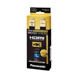 【お取り寄せ】パナソニック 1.0m 4K60p/18Gbps伝送対応HDMIケーブル(HDMI⇔HDMI) RP-CHKX10-K y-sofmap