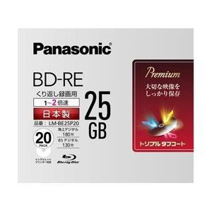 【お取り寄せ】パナソニック 録画用 BD-RE 1-2倍速 25GB 20枚 【インクジェットプリンタ対応】 LM-BE25P20