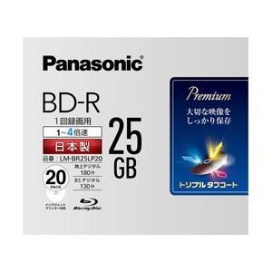 【お取り寄せ】パナソニック 録画用 BD-R ...の関連商品7