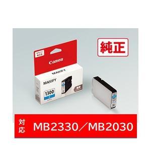 キヤノン(Canon) 純正インク PGI-1300C インクタンク(シアン) (9226B001) (PGI1300C)