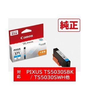 キヤノン(Canon) 純正インク BCI-371XLC インクタンク (大容量シアン) (0327C001) (BCI371XLC)