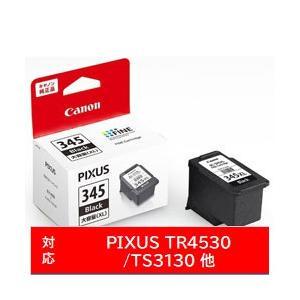 キヤノン(Canon) 純正インク BC-345XL FINE カートリッジ(大容量・ブラック) (BC345XL)