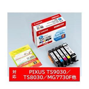 キヤノン(Canon) 純正インク インクタンク(マルチパック) BCI-371XL+370XL/5MPV お試し用紙[L判30枚]同梱 (BCI371XL+370XL5MPV)|y-sofmap
