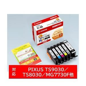 キヤノン(Canon) 純正インク インクタンク(マルチパック) BCI-371XL+370XL/6MPV お試し用紙[L判30枚]同梱 (BCI371XL+370XL6MPV)|y-sofmap