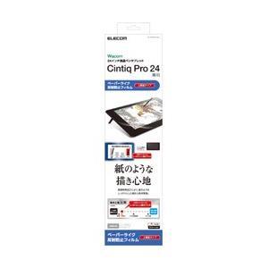 エレコム Wacom Cintiq Pro 24 保護フィルム ペーパーライク 上質紙タイプ TB-...