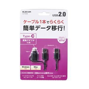 エレコム ELECOM Type-C変換アダプタ付きリンクケーブル(USB2.0) UC-TV5XB...