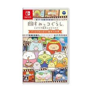 【11/07発売予定】 映画すみっコぐらし とびだす絵本とひみつのコ ゲームであそぼう!絵本の世界 【Switchゲームソフト】|y-sofmap