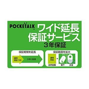 ソースネクスト POCKETALK(ポケトーク)・ワイド延長保証サービス (通常版)
