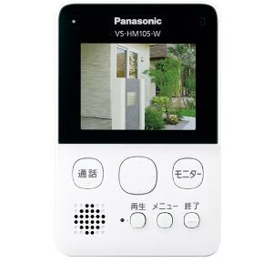 パナソニック(Panasonic) モニター付き屋外カメラ VS-HC105-W ホワイト|y-sofmap|04