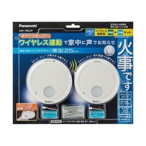 パナソニック(Panasonic) 「けむり当番薄型2種 」 (電池式・ワイヤレス連動親器・子器セット(2台)・あかり付)(警報音・音声警報機能付) SHK79021P