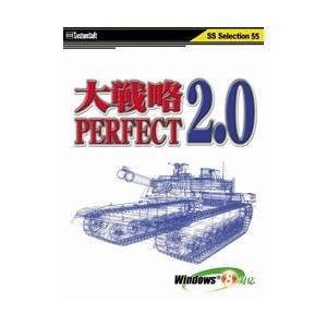 【お取り寄せ】システムソフトアルファ 大戦略 パーフェクト2.0