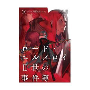 TYPE-MOON ロード・エルメロイII世の事件簿 10 case.冠位決議(下) 【書籍】