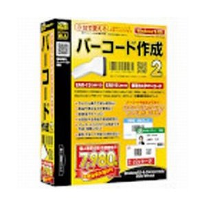 デネット バーコード作成2 Win/CD