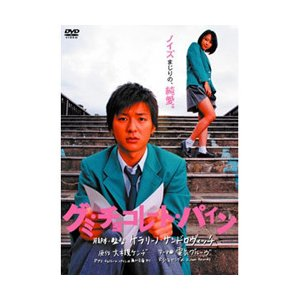 CCRエンタテイメント グミ・チョコレート・パイン 通常版 【DVD】