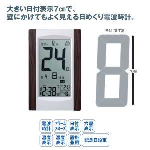 アデッソ ADESSO 大きい日付表示のデジタル日めくり電波時計 KW9256|y-sofmap|04