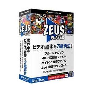 ジェムソフト 〔Win/Mac版〕 ZEUS PLAYER(ブルーレイ・DVD・4Kビデオ・ハイレゾ...