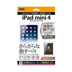 〔iPad mini 4用:液晶保護フィルム(さらさらタッチ)〕 指すべりさらさら。映り込みを防ぎ、...