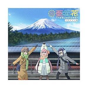 【特典対象】 MAGES. 亜咲花 / The Sunshower へやキャン△盤 CD ◆先着予約...