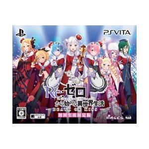 5pb Re:ゼロから始める異世界生活 -DEATH OR KISS- 限定版 【PS Vitaゲームソフト】|y-sofmap