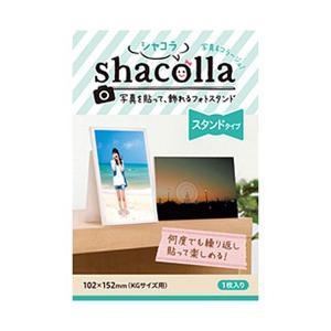 写真を貼って、飾れるフォトパネル shacolla シャコラ はがきサイズ用 スタンドタイプの商品画像