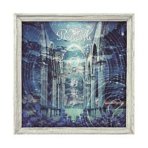 【特典対象】 Roselia / 約束 BD付生産限定盤 CD ◆メーカー3タイトル連動購入特典「特...