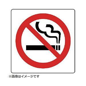ユニット ユニット ピクトサイン 禁煙マーク 2枚1組