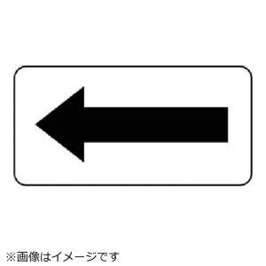 配管識別ステッカー 方向表示・黒(極小)です。
